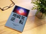 『地磁気の逆転』~地球に刻まれた歴史を読み解く