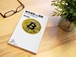 『暗号通貨VS.国家 ビットコインは終わらない』
