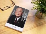 『思い邪なし 京セラ創業者 稲盛和夫』~希代の経営者の原動力