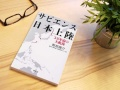 『サピエンス日本上陸』~人類の進化を探る冒険