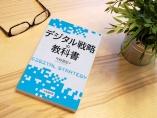 書評『デジタル戦略の教科書』~デジタル化が引き起こすインパクト