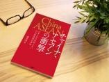 邉見伸弘氏に聞く『チャイナ・アセアンの衝撃』が伝える国際情勢の見方