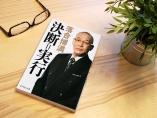 読むべき1冊『決断=実行』~結果に責任を負う覚悟