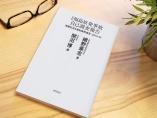 読むべき1冊『東電福島原発事故 自己調査報告』~原発事故からの10年