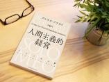 読むべき1冊『人間主義的経営』~超高級ブランドが描く理想の経営