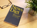 読むべき1冊『News Diet』~時間と安定を手に入れる方法