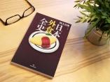 読むべき1冊『日本外食全史』~客の胃と心を満たす営み