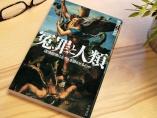 読むべき1冊『冤罪と人類』~正しさを追求して生まれるゆがみ