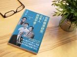 読むべき1冊『世界標準研究を発信した日本人経営学者たち』