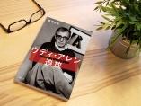 読むべき1冊『ウディ・アレン追放』~問われる著名監督の過去