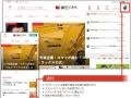 「日経ビジネス電子版」創刊、読み逃さない機能を満載