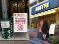 外食決算「明暗」分けたのは禁煙対策