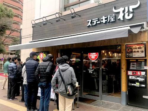 "<span class=""fontBold"">「ステーキ屋松」(東京・武蔵野)には開店直後から行列ができる</span>"