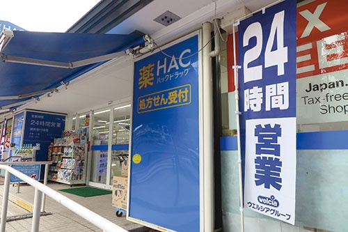 "<span class=""fontBold"">ハックドラッグ新本牧店は24時間営業店に転換した(横浜市)</span>"