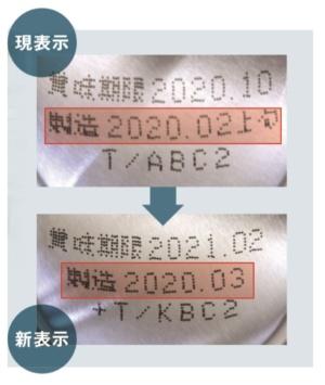 "<span class=""fontBold"">サッポロビールは来年3月以降に製造する商品で賞味期限を延長し、製造時期の表示も「年月旬」から「年月」へと切り替える</span>"