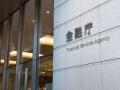 金融庁が地銀再編で新たな支援、原資「埋蔵金」という苦肉