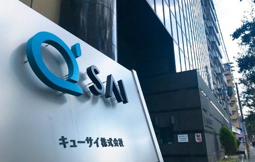 """<span class=""""fontBold"""">福岡市のキューサイ本社。「まずい!」のCMで今も知名度は高い</span>"""