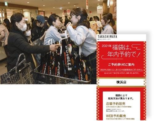 "<span class=""fontBold"">2020年の初売りは多くの客でにぎわった(左、大阪市内)。コロナ禍で初売りも大きく変わる</span>(写真=左:共同通信)"