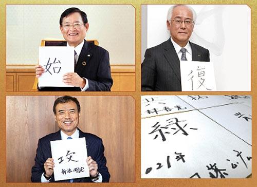 注:(上左)東芝の車谷社長兼CEO(写真=北山 宏一)、(上右)日本ペイントホールディングスの田中社長(写真=村田 和聡)。(下)サントリーHDの新浪社長(写真=北山 宏一)