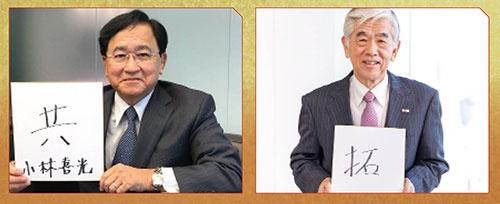 注:左から三菱ケミカルホールディングスの小林会長、東レの日覺社長(写真=日覺社長のみ:的野 弘路)