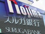 ノジマは保有株売却へ スルガ銀の「脱・個人」に不信感