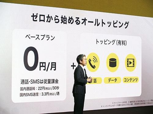 "<span class=""fontBold"">秋山氏は自由にデータ容量などを選べる仕組みを「オールトッピング」とうたった。基本料金はゼロ円だ</span>"