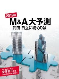 2019年 M&A大予測