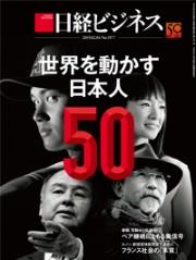世界を動かす日本人 50