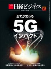5Gインパクト