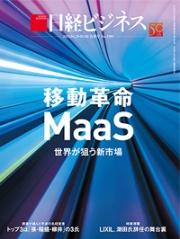 移動革命MaaS