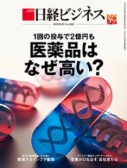 医薬品はなぜ高い?