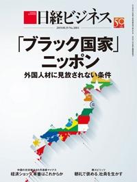 「ブラック国家」ニッポン