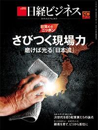 さびつく現場力 磨けば光る「日本流」