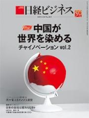 中国が世界を染める チャイノベーション vol.2