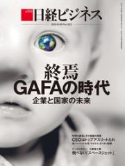 終焉GAFAの時代 企業と国家の未来
