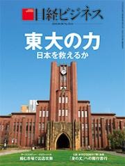 東大の力 日本を救えるか