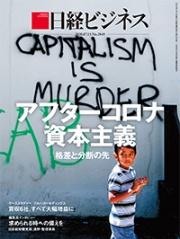 アフターコロナ 資本主義