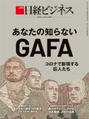 あなたの知らないGAFA コロナで膨張する巨人たち