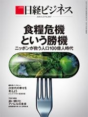 食糧危機という勝機 ニッポンが救う人口100億人時代