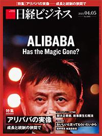 Nikkei Business