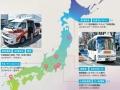 移動革命は実現するか 日本だから克服すべき課題