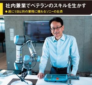 "<span class=""fontBold"">ソニーの生産技術部門で統括部長を務めていた向井暢彦氏(56歳)は役職定年後、本業に加えて週に1日はソニーコンピュータサイエンス研究所のロボット研究プロジェクトに携わる</span>(写真=吉成 大輔)"