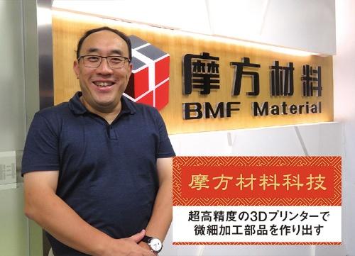 """<span class=""""fontBold"""">賀暁寧CEOは清華大学を卒業後、米ペンシルベニア州立大学で学び、2016年にBMFを設立した</span>"""