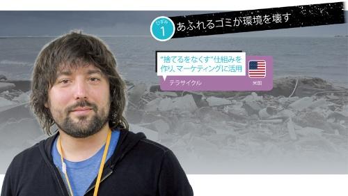 """<span class=""""fontBold"""">海洋プラスチックごみの回収・再生などをマーケティングに生かす仕組み作りを支援している。写真の人物がテラサイクル創業者のトム・ザッキー氏</span>(写真=海岸:FabioFilzi/Getty Images)"""