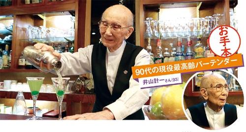 """<span class=""""fontBold"""">週5日カウンターに立つ井山さんは、多い時で「雪国」を一晩50杯以上作る</span>(写真=2点:向田 幸二)"""