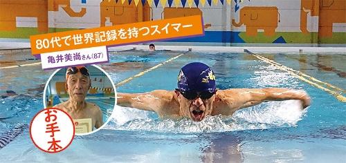 "<span class=""fontBold"">定年退職後に競泳の世界に飛び込んだ亀井さんは、活躍の秘訣を「食事」と語る</span>"