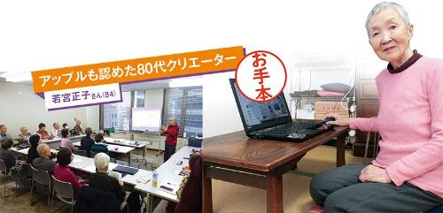 """<span class=""""fontBold"""">若宮さんに憧れてオンラインサークル「メロウ俱楽部」の勉強会(左)に参加する人も少なくない</span>(写真=右:加藤 康)"""