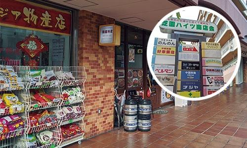 "<span class=""fontBold"">JR蕨駅の西側には中華料理店や雑貨店が立ち並ぶ。</span>"