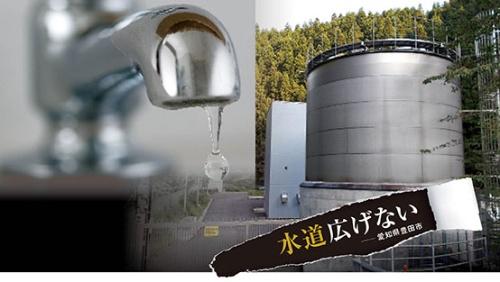 "<span class=""fontBold"">愛知県豊田市の山間部の水道施設(右)。市では、利用の申し込みがあった場合に原則として給水の義務が生じる「給水区域」について、縮小を検討している</span>(写真=左:Tim Graham/Getty Images)"