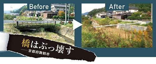 "<span class=""fontBold"">舞鶴市では市道の橋の撤去が進む</span>"